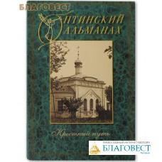 Оптинский альманах. Выпуск №4 Крестный путь