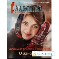 Славянка. Православный женский журнал. Январь-Февраль 2017