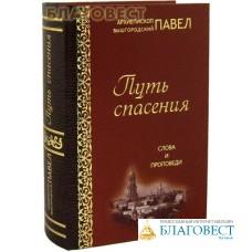 Путь спасения. Слова и проповеди. Архиепископ Вышгородский Павел