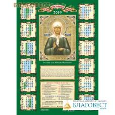 Календарь листовой Св. прав.блж. Матрона Московская на 2019 год. (Упаковка 100 шт)