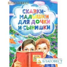 Сказки-малышки для дочки и сынишки