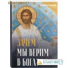 Зачем мы верим в Бога? Сергей Худиев