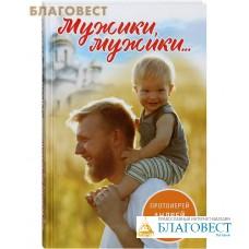 Мужики, мужики... Протоиерей Андрей Ткачев