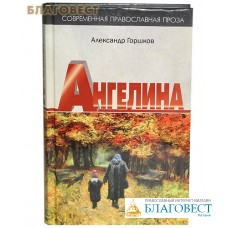 Ангелина. Александр Горшков