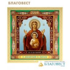 Православный перекидной календарь Пресвятая Богородица Знамение на 2019 год