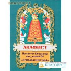 """Акафист Пресвятой Богородице пред иконой Её """"Прибавление ума"""""""