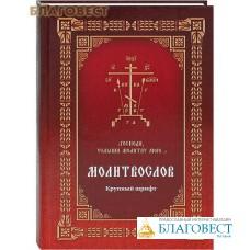 """Молитвослов """"Господи, услыши молитву мою..."""". Русский крупный шрифт"""