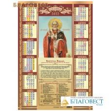 Православный листовой календарь Святитель Николай Чудотворец на 2022 год, размер А2, (продается упаковкой по 100 шт)