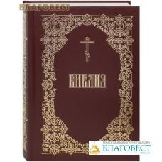 Библия. Русский язык