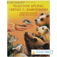 Чудесная дружба святых с животными. Познавательная книга-раскраска