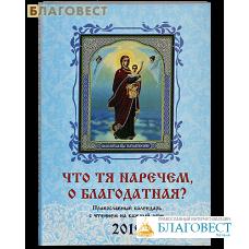 """Православный календарь """"Что Тя наречем, о Благодатная?"""" с чтением на каждый день """" на  2019 год"""