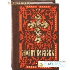 Молитвослов. Карманный формат. Церковно-славянский шрифт