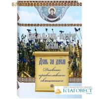 Каждый день - подарок Божий. День за днем. Дневник православного священника