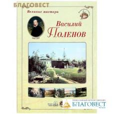 Великие мастера. Василий Поленов. Набор репродукций