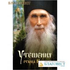 Утешение старца Кирилла