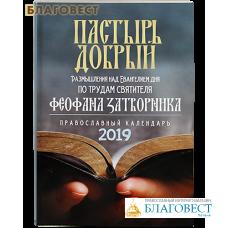 """Православный календарь """"Пастырь добрый. Размышления над Евангелием дня по трудам святителя Феофана Затворника""""  на 2019 год"""