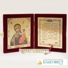 """Складень Пресвятая Богородица """"Отрада и утешение"""", с молитвой"""