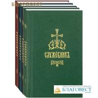 Служебник в 4-х томах. Карманный формат. Церковно-славянский шрифт