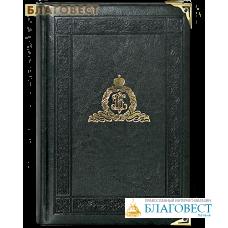 Православный ежедневник на 2019 год (подарочный, рециклированая кожа)