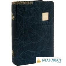 Библия. Гибкий переплет из искусственной кожи. Золотой обрез, закладка