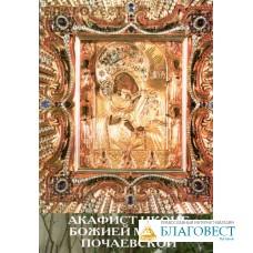 """Акафист Пресвятой Богородице перед Ея иконой, именуемой """"Почаевская"""""""