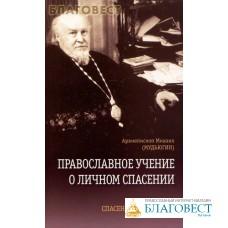 Православное учение о личном спасении. Спасение как процесс. Архиепископ Михаил (Мудьюгин)