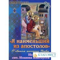 Я наименьший из апостолов. О святом апостоле Павле Из творений свт. Иоанна Златоуста