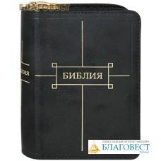 Библия. Кожаный переплет с отделением для карт и бумаг на двух молниях. Золотой обрез с указателями. Без неканонических книг