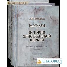 Рассказы из истории христианской Церкви. От I века до до половины XI-го. В двух частях. А. Н. Бахметева