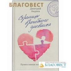 Страницы врачебного дневника. Дмитрий Авдеев
