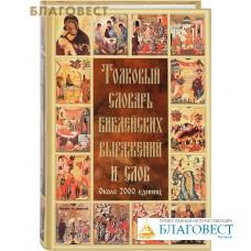 Толковый словарь библейских выражений и слов. Около 2000 единиц