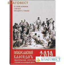 """Православный календарь """"Евангельские, Апостольские и Ветхозаветные чтения на каждый день"""" на 2019 год"""