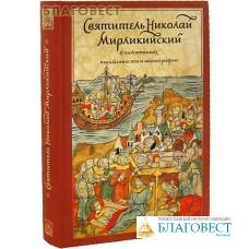 Святитель Николай Мирликийский в памятниках письменности и иконографии