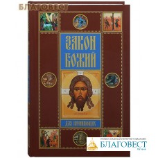 Закон Божий для начинающих. Сост. Дмитрий Соколов