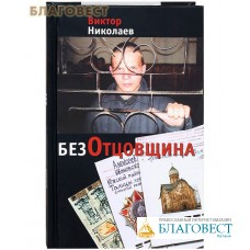 Безотцовщина. Виктор Николаев
