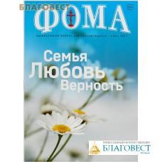 Фома. Православный журнал для сомневающихся. Июль 2017