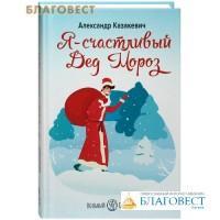 Я - счастливый Дед Мороз. Александр Казакевич