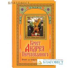 Крест Андрея Первозванного. Просите, да обрящете милость Божию!