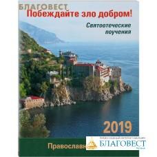 """Православный календарь """"Побеждайте зло добром! Святоотеческие поучения"""" на 2019 год"""