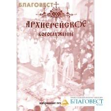 Архиерейское богослужение. Избранные песнопения. Г. Н. Лапаев