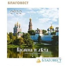 Православный перекидной календарь Времена и лета на 2022 год