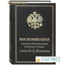 Воспоминания товарища Обер-Прокурора Святейшего Синода князя Н. Д. Жевахова