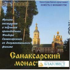 Диск (CD) Санаксарский монастырь