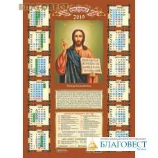 Календарь листовой Господь Вседержитель на 2019 год. (Упаковка 100 шт)