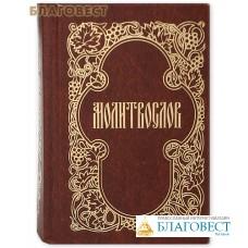 Молитвослов. Карманный формат. Русский язык