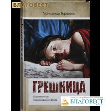 Грешница. Современная православная проза. Александр Горшков