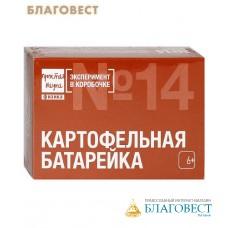 Эксперимент в коробочке Картофельная батарейка