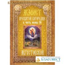 Акафист Пресвятой Богородице в честь иконы Её Августовской