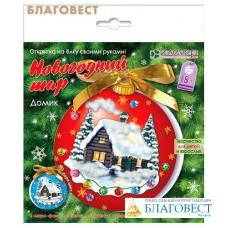 """Набор для открытки новогодний шар """"Домик"""""""