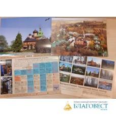 Православный перекидной календарь на 2021 год, с видами Пюхтицкого монастыря